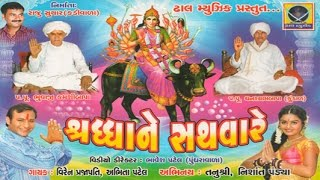Aarti Utaro Maani Aarti Utaro | Shraddha Ne Sathware | Part 5 | Gujarati Devotional Song