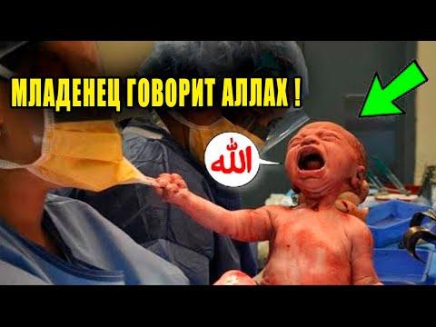 Новорожденный Разговаривает с Матерью! Ему Несколько Дней,и Он Славит Аллаха Перед Тысячи Мусульман!