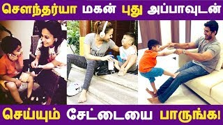 சௌந்தர்யா மகன் புது அப்பாவுடன் செய்யும் சேட்டையை பாருங்க!   Tamil Cinema   Kollywood News