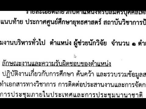 กองบัญชาการกองทัพไทย เปิดรับสมัครสอบพนักงานราชการ 19 พ.ค. -27 พ.ค. 2559