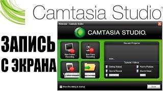 Camtasio Studio 8. Как записывать и монтировать видео?(Программа для записи видео с экрана компьютера - Camtasio Studio 8. Краткий урок: 1) запись видео с экрана компьютера..., 2015-09-17T07:33:03.000Z)