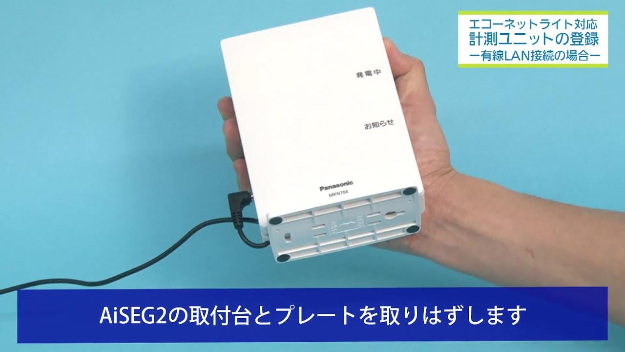 エコーネットライト対応計測Uの登録(有線LAN)|AiSEG2(MKN704 ...