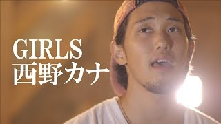 【フル】Girls - 西野カナ(cover)