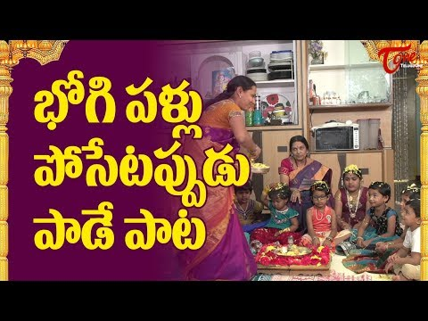Bhogi Pallu Function Special Song | 2018 Bhogi Festival | BhakthiOne