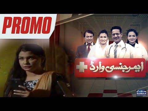 Larki Ki Waja Se Jaan Ko Khatra   Emergency Ward   SAMAA TV   Promo