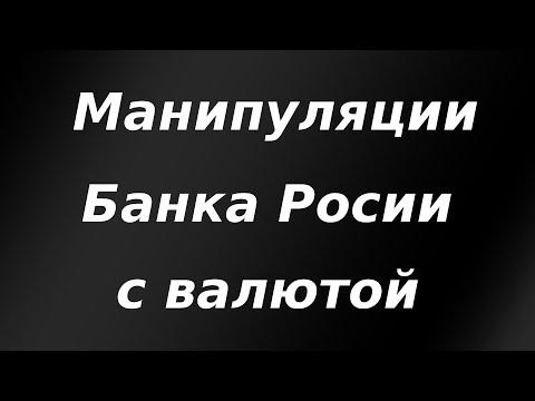 Манипуляции Банка России с валютой продолжаются. Дата окончания продаж доллара по плану Минфина РФ.