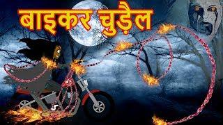 बाइकर चुड़ैल    Biker Chudail   Hindi Cartoons   Horror Story   Cartoon   Maha Cartoon Tv XD