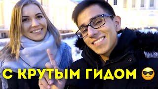 КУЛЬТУРНАЯ ПРОГУЛКА ПО САНКТ-ПЕТЕРБУРГУ
