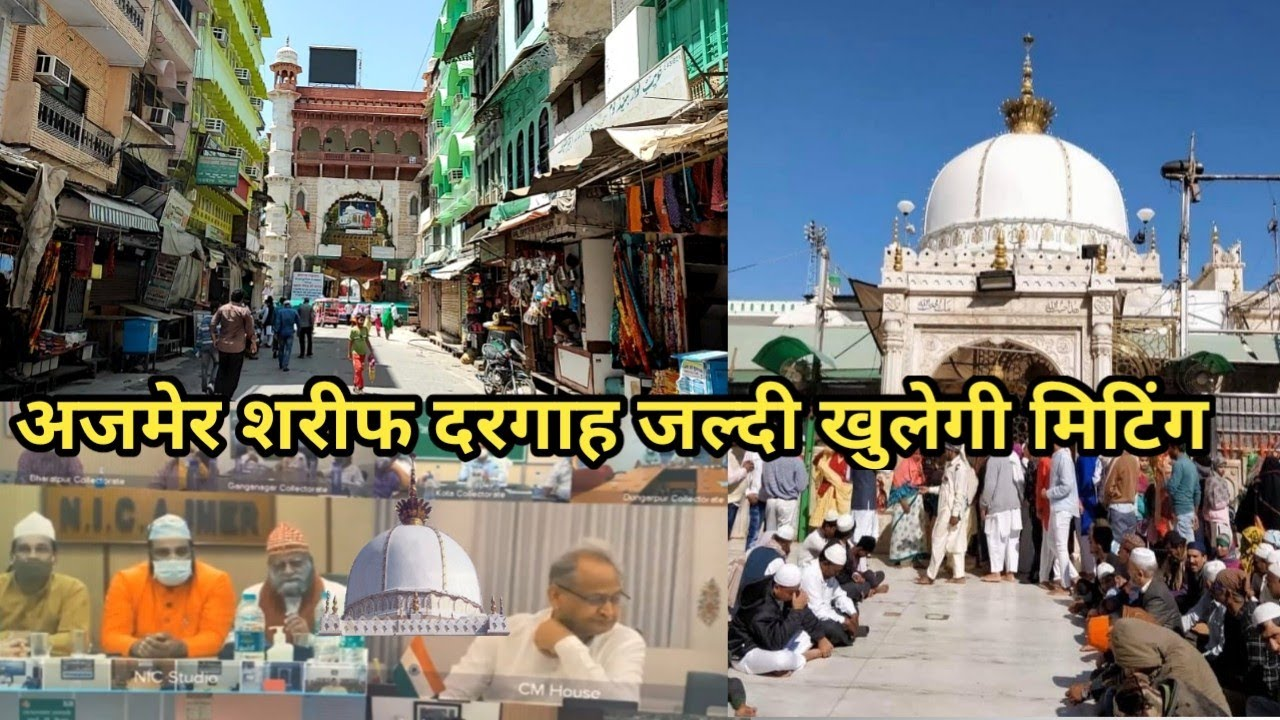 Ajmer Sharif Dargah Jaldi Khulegi | अजमेर शरीफ दरगाह जल्दी खुलने बाली है | Ajmer Dargah Mitting