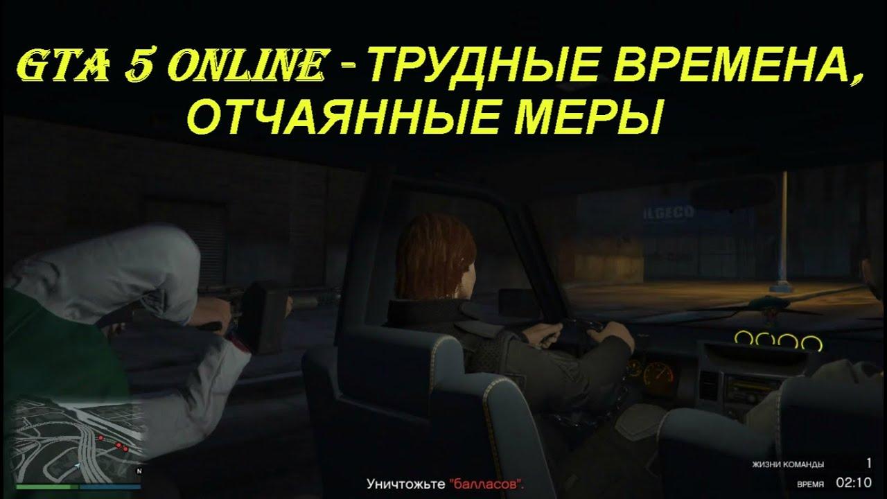 GTA 5 Online - ТРУДНЫЕ ВРЕМЕНА, ОТЧАЯННЫЕ МЕРЫ