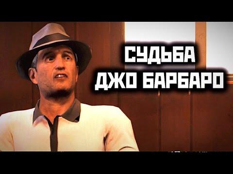 Mafia III - ЧТО СЛУЧИЛОСЬ С ДЖО БАРБАРО