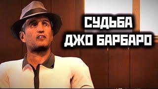 Mafia III - ЧТО СЛУЧИЛОСЬ С ДЖО БАРБАРО?!