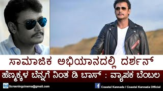 Darshan in Social campaign || Darshan stands behind girl child || D BOSS