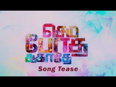 Semma Botha Aagathey - Semma Botha Aagathey Single Track Tease | Yuvan Shankar Raja | Atharvaa