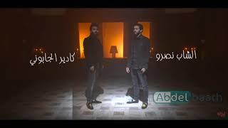 اغنية جنيريك مسلسل الخاوة 2 الشاب نصرو و كادير الجابوني.. حصري