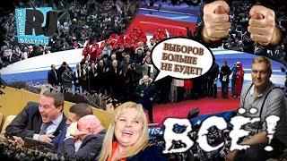 Выборов больше не будет? / Путин жил, Путин жив, Путин будет жить..