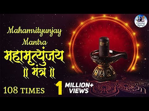 Maha Mrityunjaya Mantra 108 Times | महामृत्युंजय मंत्र I Mrityunjaya Mantra | Om Tryambakam Yajamahe