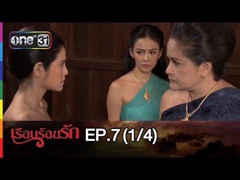 เรือนร้อยรัก | EP.7 (1/4) | 8 ก.พ.59 | ช่อง one