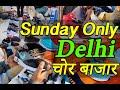 CHOR BAZAR, DELHI | चोर बाजार, दिल्ली | जूते, Shoes, Sportswear, Laptop, Phone at cheap prices
