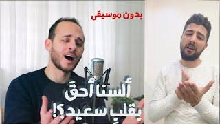السنا أحق بقلب سعيد - محمد كندو - بدون موسيقى
