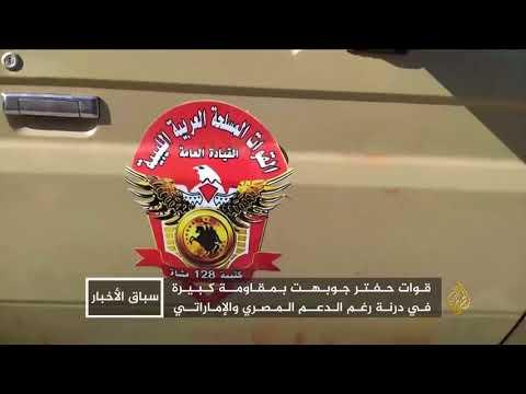 درنة الليبية.. مواجهات قد تطول  - نشر قبل 4 ساعة