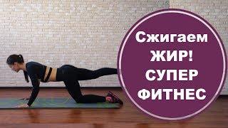 Жиросжигание + тонус для всех мышц / Круговая тренировка дома / Фитнес мама Светлана Савичева