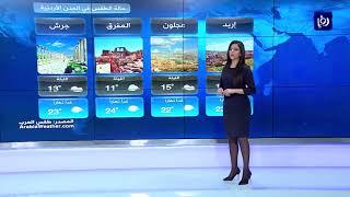 النشرة الجوية الأردنية من رؤيا 8-2-2018