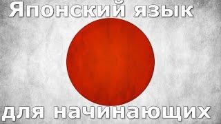 Японский язык Урок 3