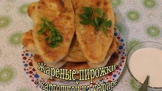 Кулинария.Быстро и Вкусно.Жареные пирожки с картошкой на кефире