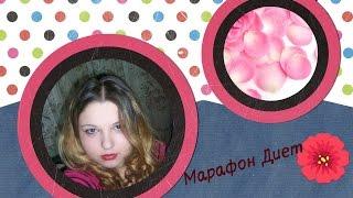 Марафон диет : Диета