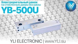 Установка электроригельного замка для СКУД | YB-500U на стеклянную дверь без рамы