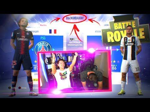 ВЫЖИВАНИЕ в FIFA 19 Vs. EVONEON / СУПЕР РЕВАНШ