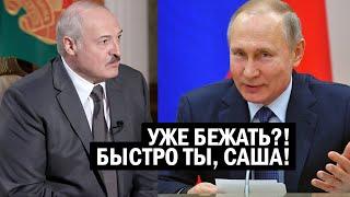 СРОЧНО! Беларусь, Лукашенко готовит ПЛАН ОТСТУПЛЕНИЯ! Дорога к Путину! - новости и политика