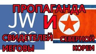 Пропаганда Свидетелей Иеговы и Северной Кореи!
