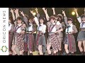 AKB48、新曲「#好きなんだ」初披露【関コレ2017AW】
