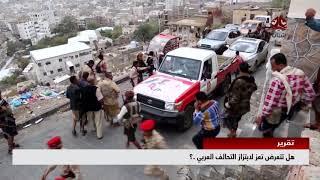 هل تتعرض تعز لابتزاز التحالف العربي | تقرير يمن شباب