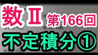 【高校数学】 数Ⅱ-166 不定積分①
