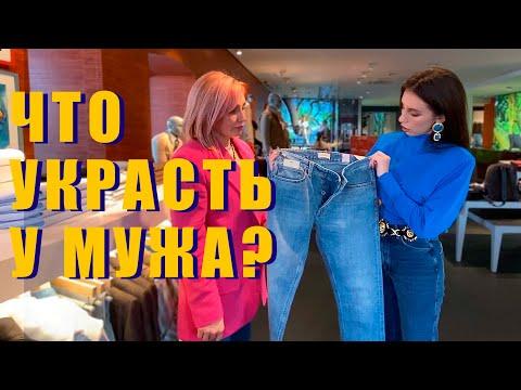 🧔ДА и НЕТ из МУЖСКОГО ГАРДЕРОБА! Как носить одежду мужа ЖЕНСТВЕННО?