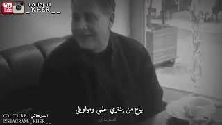 بياع من يشتري حلمي ومواويلي - سعدون جابر