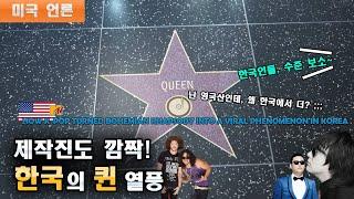 """제작진도 놀란 한국 퀸 열풍 """"한국인들, 수준 보소~"""""""