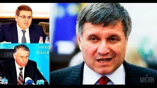 Арсен Аваков вор и подонок. Расследование