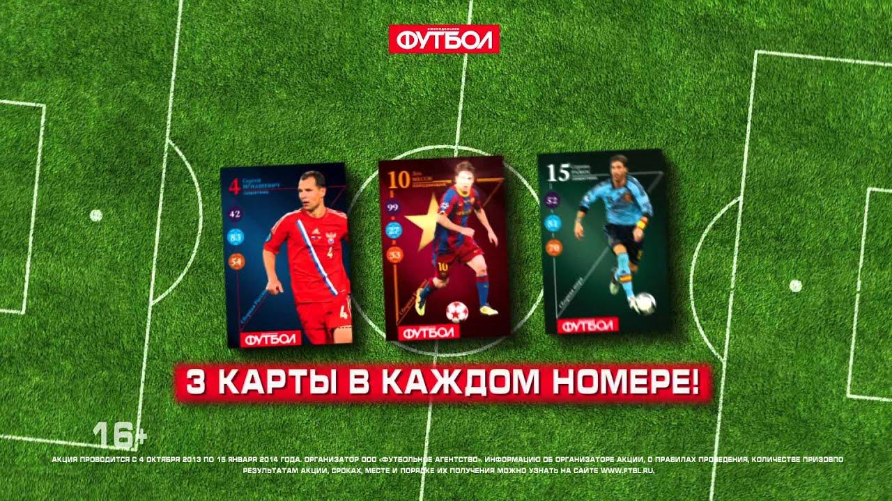 Карточные игры футбол