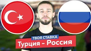 Турция Россия Прогноз и ставка на футбольный матч Лиги Наций