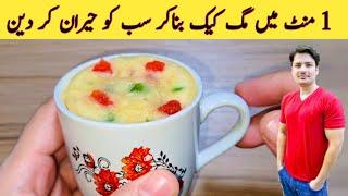 1 Minute Microwave Mug Cake Recipe By Ijaz Ansari  ایک منٹ میں مگ کیک بنائیں  Eggless Cake