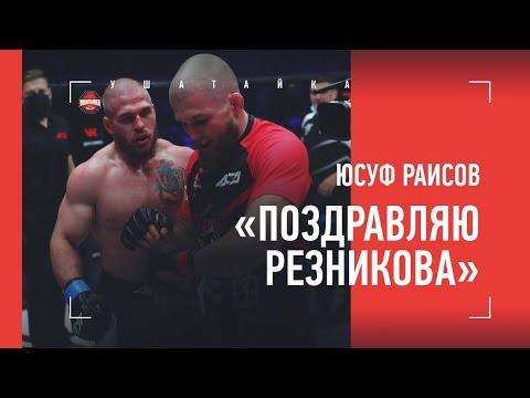 ЮСУФ РАИСОВ. Будет ли реванш с Резниковым? / интервью после боя
