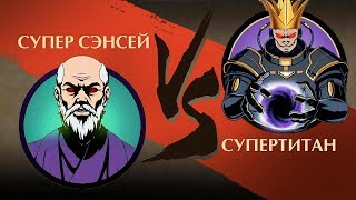 Shadow Fight 2 - Супер Сенсей против Супер Титан!