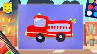 Как нарисовать пожарную машину - урок рисования для детей от 4 лет, рисуем дома поэтапно
