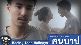 คนบาป (Sinner) - Boeing Lose Holidays.【UNofficial MV】