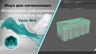 4. Maya для начинающих. Создаем модель ящика в Autodesk Maya.