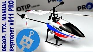 Вертоліт Wltoys v911 PRO V2 Огляд, комплектація. характеристики | Review Wl v911 helicopter manual.